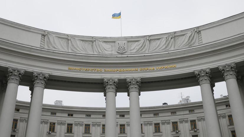 МИД Украины сообщил о плане ликвидировать ДНР и ЛНР