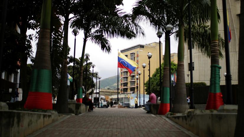 Силовая повестка: почему США заблокировали российский проект заявления СБ ООН об уважении суверенитета Венесуэлы