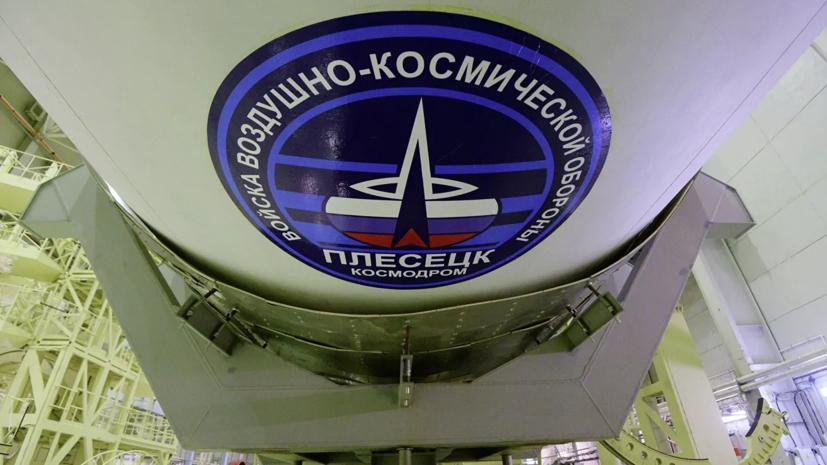 Ракета«Союз-2.1б» с военным спутником стартовала с космодрома Плесецк