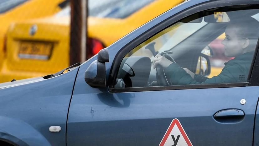В России отмечен спрос на онлайн-обучение в автошколах