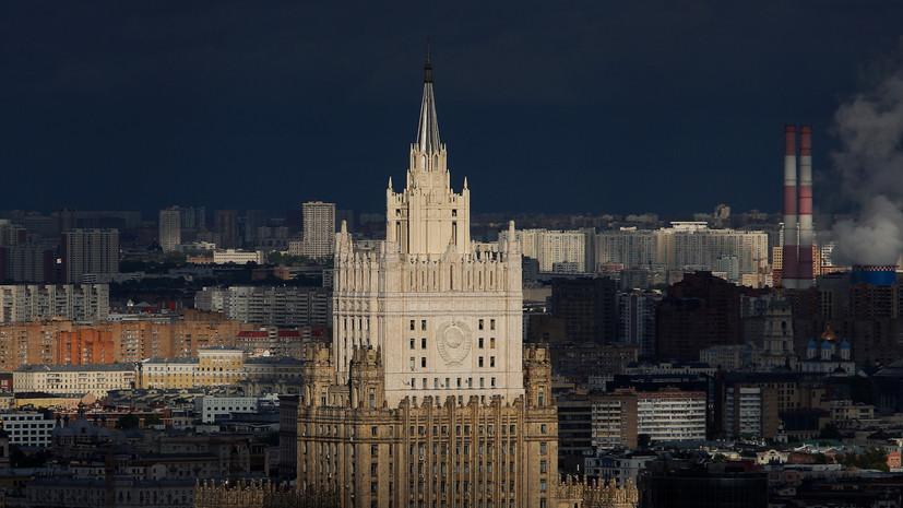 МИД России назвал выход США из ДОН прискорбным шагом
