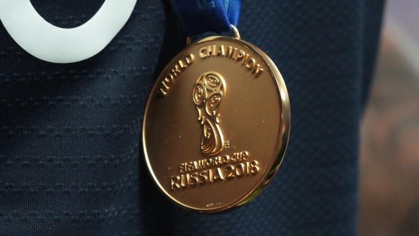 Золотая медаль ЧМ-2018 в России была продана на аукционе
