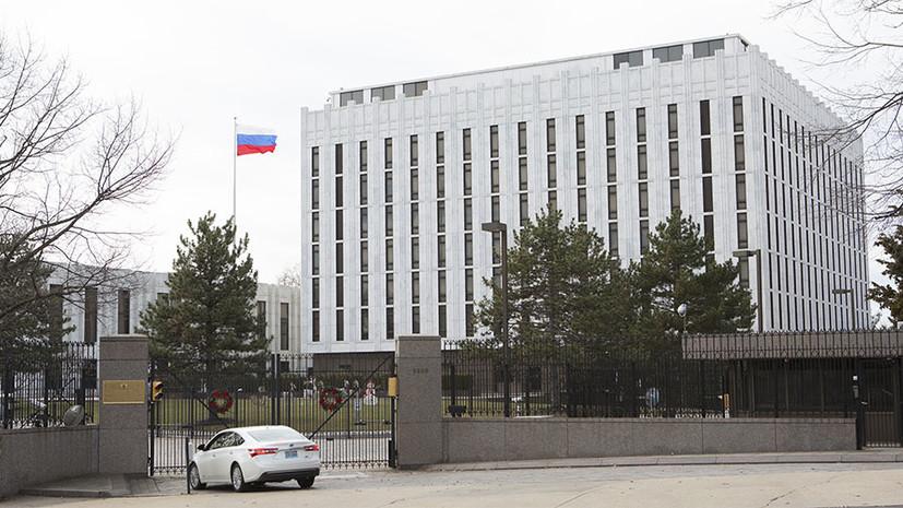 «Поиск внешнего врага»: в посольстве РФ раскритиковали США за грант на «разоблачение российской дезинформации»