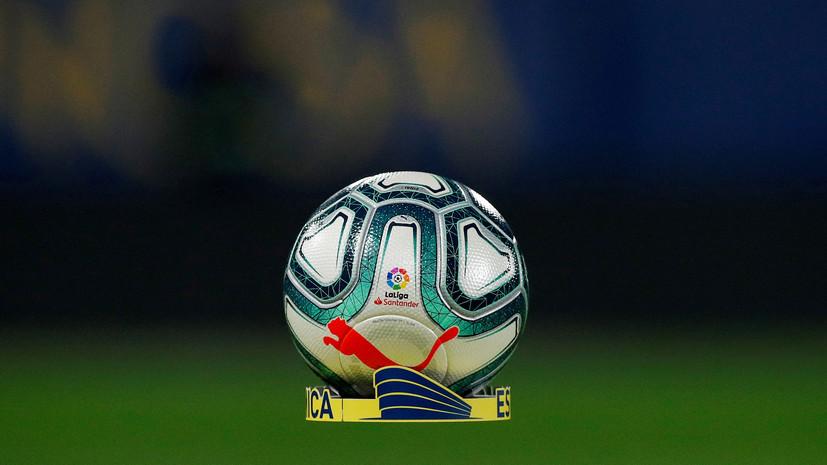 Правительство Испании разрешило возобновить футбольный чемпионат с 8 июня