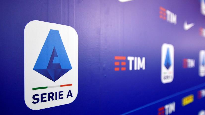 Министр спорта Италии назвал возможные даты возобновления Серии А