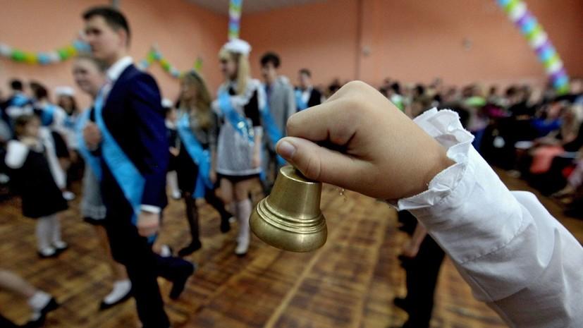 Минпросвещения рассчитывает на очный формат выпускных в школах России