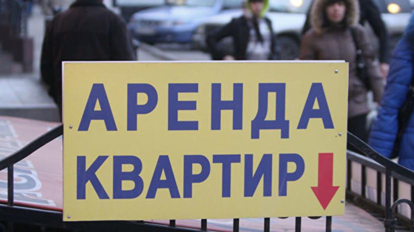 Эксперты зафиксировали падение стоимости арендного жилья в России в апреле