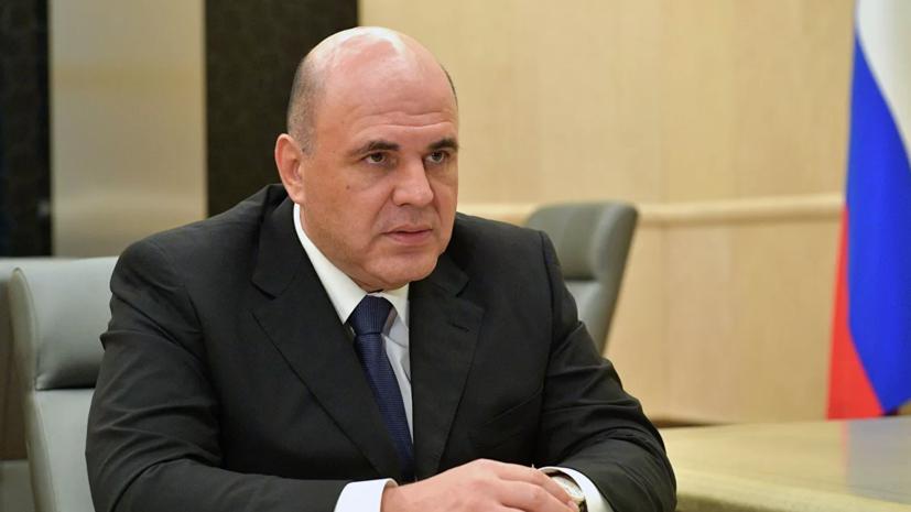 Мишустин призвал россиян провести отпуск внутри страны
