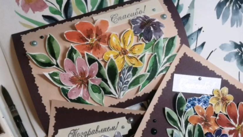В Москве пройдёт онлайн-мастер-класс по изготовлению открыток