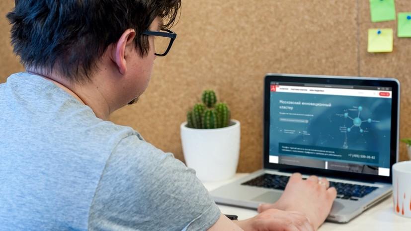 Московский инновационный кластер запустил сервис для поиска бизнес-партнёров