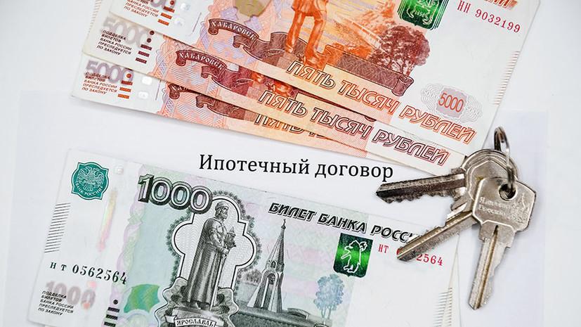 Эксперт оценила снижение спроса на ипотеку в России в апреле