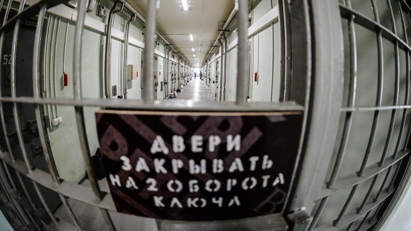 Коронавирус выявили у 980 сотрудников ФСИН и 238 заключённых