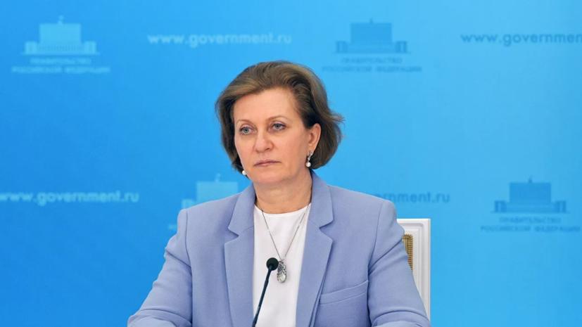Попова заявила о стабилизации эпидемиологической ситуации в России