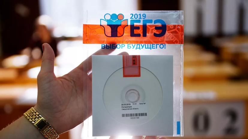 В России 29 и 30 июня проведут пробный ЕГЭ