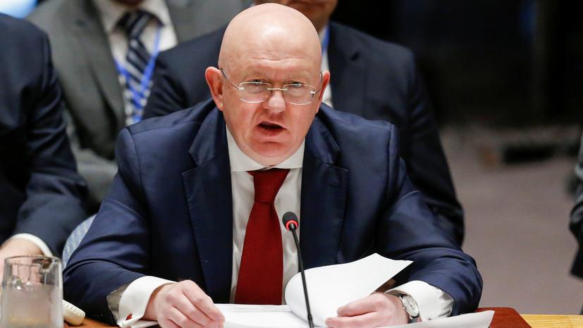 Небензя заявил о создании на Украине протектората США