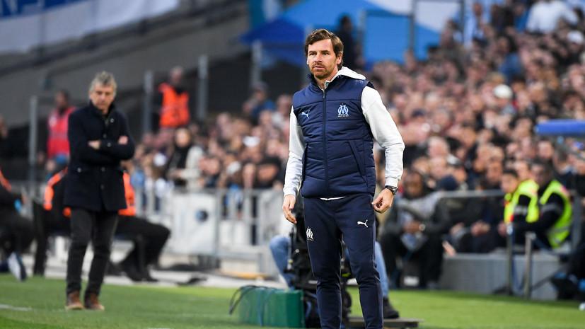 Экс-тренер «Зенита» Виллаш-Боаш объявил о решении остаться в «Марселе»