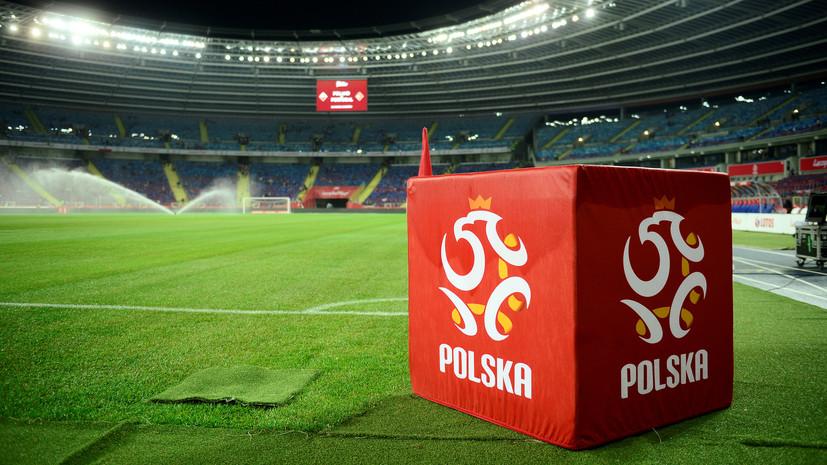В Польше возобновлён футбольный сезон
