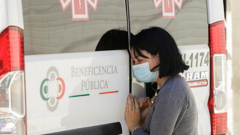 В Мексике число выявленных случаев коронавируса превысило 74 тысячи