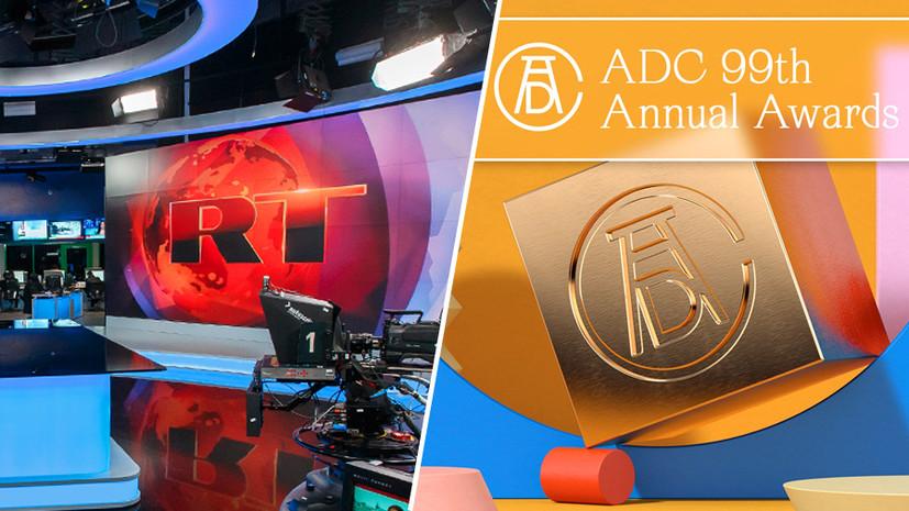RT вошёл в топ-3 рейтинга креативности по итогам премии ADC Awards