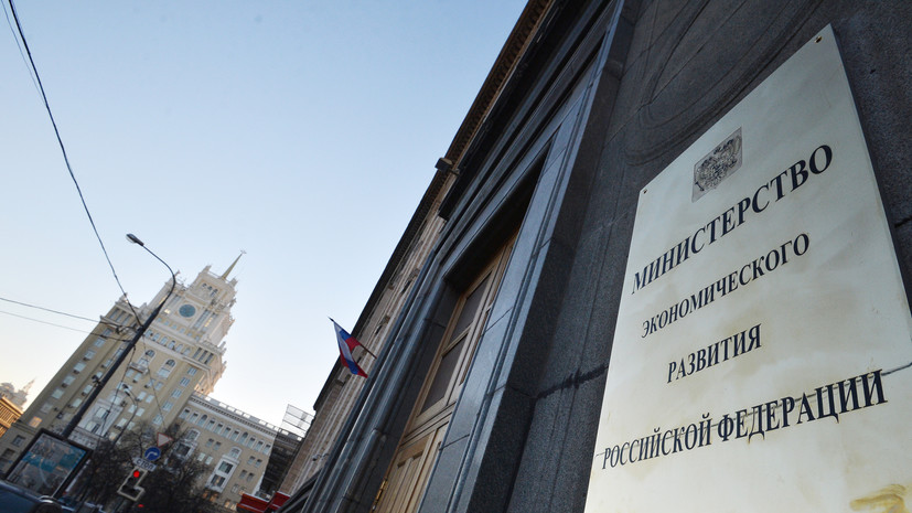 Финансовая планка: глава Минэкономразвития назвал общий объём мер поддержки экономики России