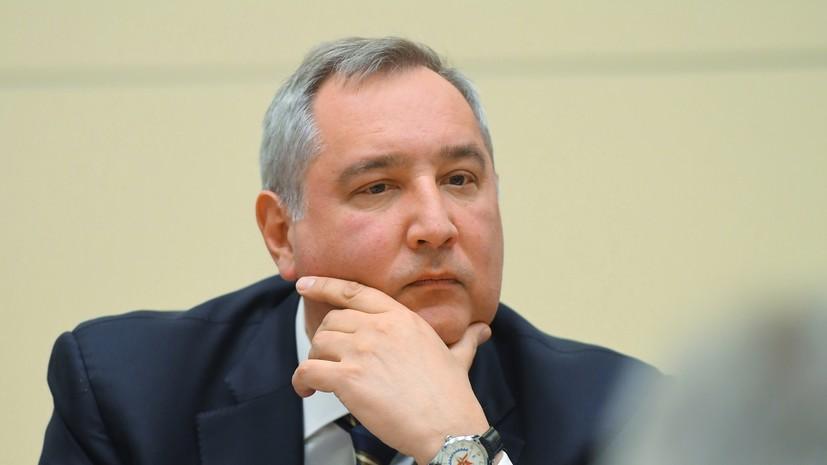 Рогозин рассказал о создании новой орбитальной станции