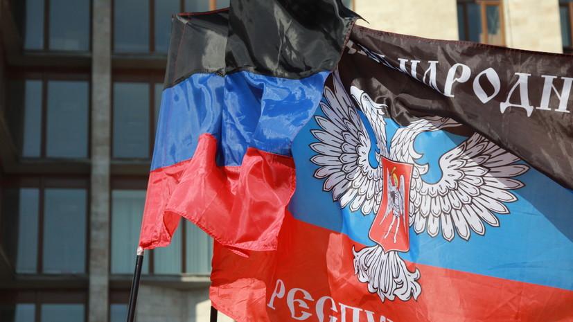 МИД Украины заявил о планах ликвидировать администрации ДНР и ЛНР