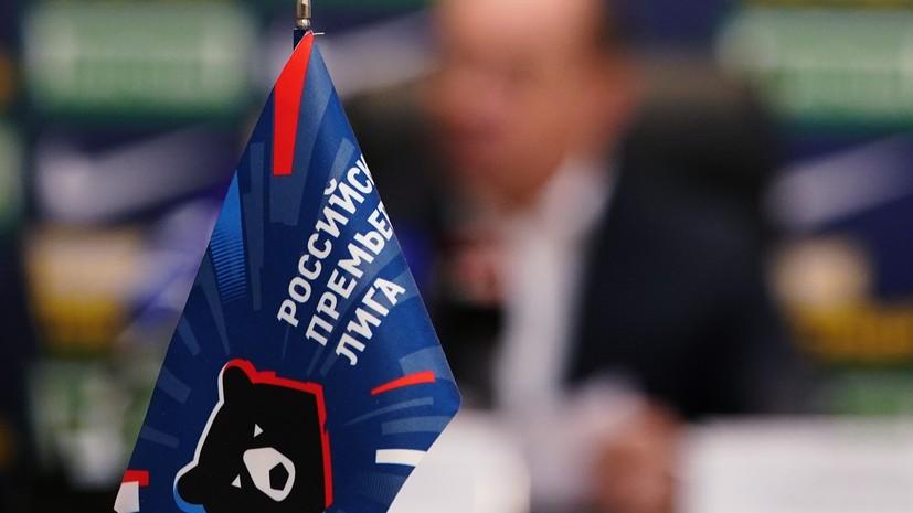 Хуншен считает необходимым досрочно завершить сезон РПЛ