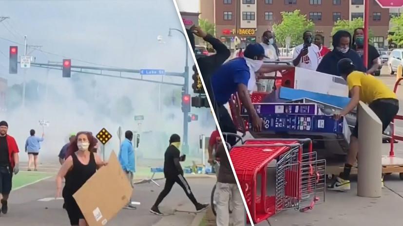 Поджоги и мародёрство: в Миннеаполисе протесты против жестокости полиции переросли в массовые беспорядки