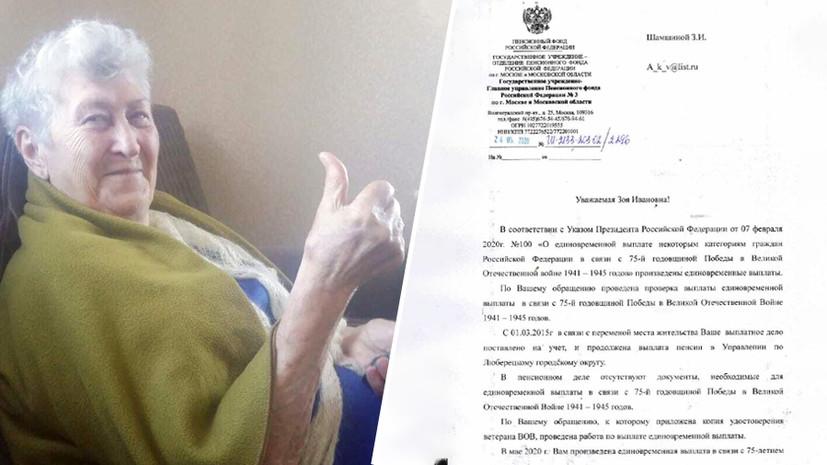 После обращения RT труженица тыла получила выплаты к 75-летию Победы