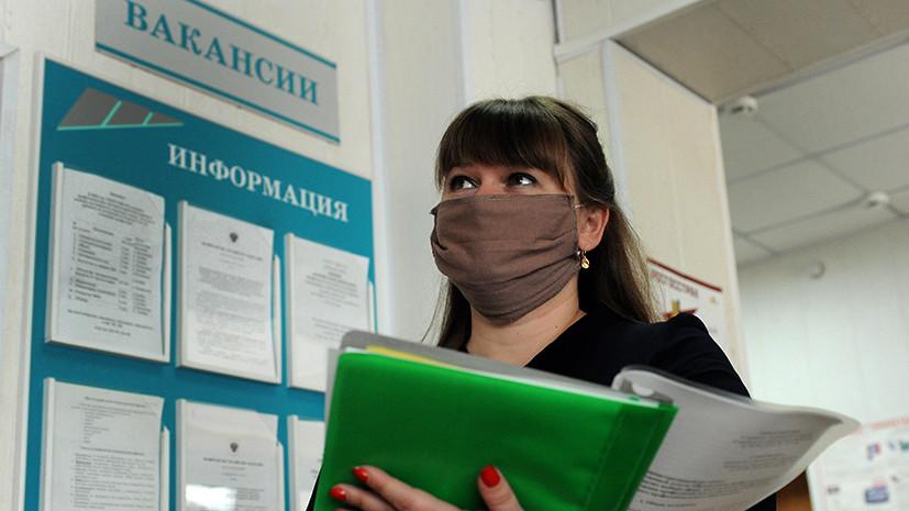 Антикризисный режим: как могут измениться зарплаты россиян после пандемии