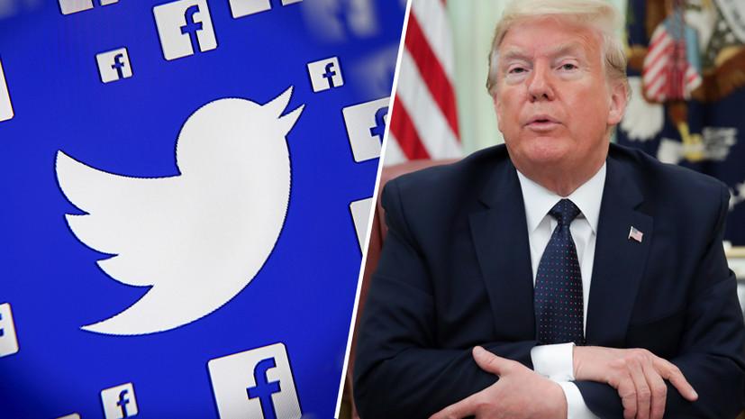 Президентские сети: как Трамп намерен регулировать работу социальных онлайн-платформ