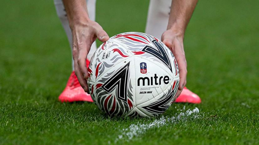 FA назвала дату возобновления Кубка Англии по футболу