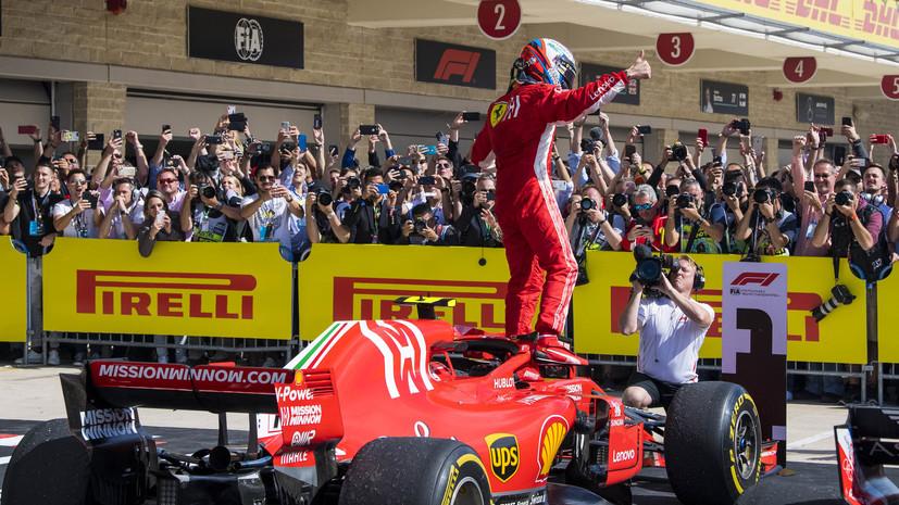 Ferrari подарила Райкконену болид, на котором он одержал свою последнюю победу