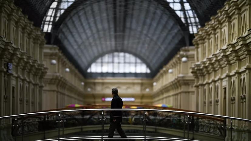 В Москве с 1 июня частично заработают торговые центры