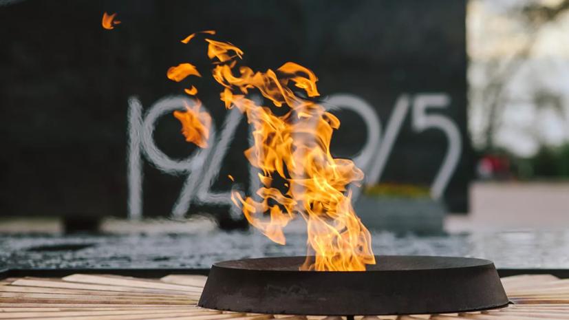 Полиция начала проверку из-за осквернения Вечного огня в Одинцове