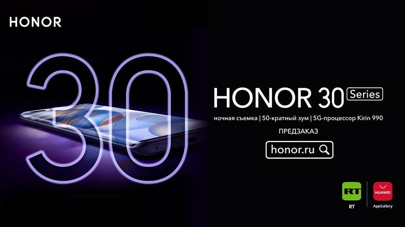 RT стал официальным партнёром серии смартфонов Honor 30 в России