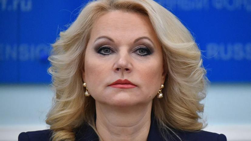 Голикова рассказала о зарегистрированных в России тестах на COVID-19