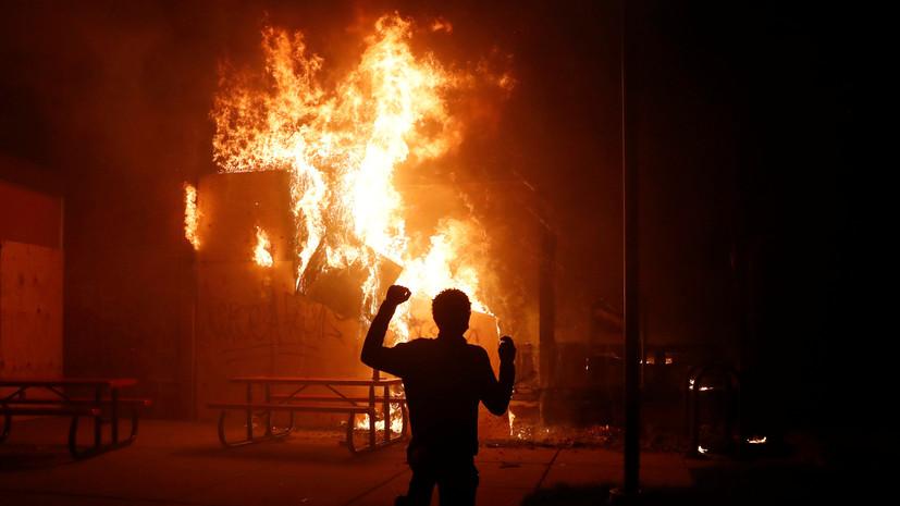 В Миннеаполисе протестующие подожгли здание банка у полицейского участка