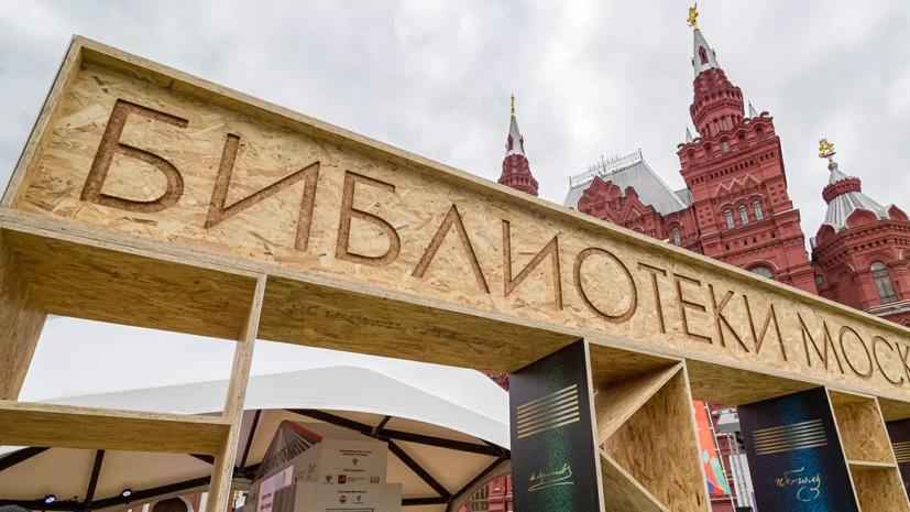 Книжный фестиваль «Красная площадь» состоится в Москве в июне