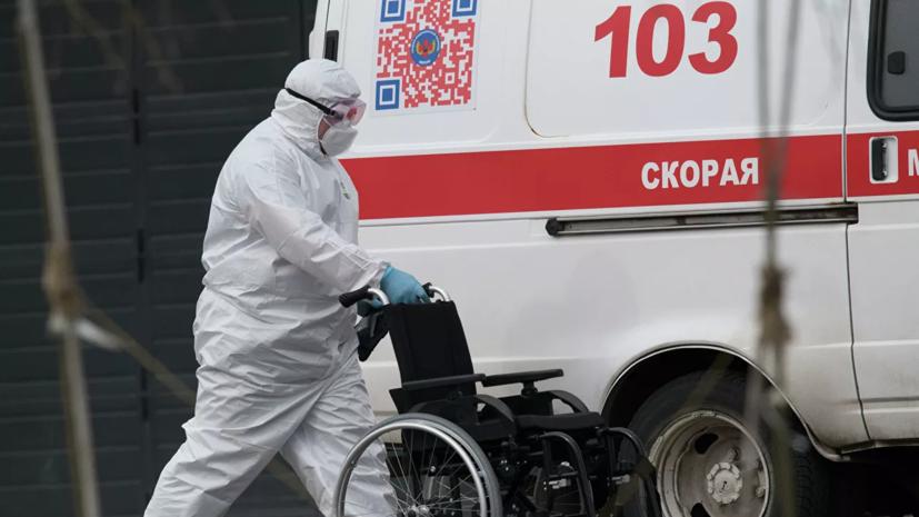 За сутки в России скончался 181 пациент с коронавирусом