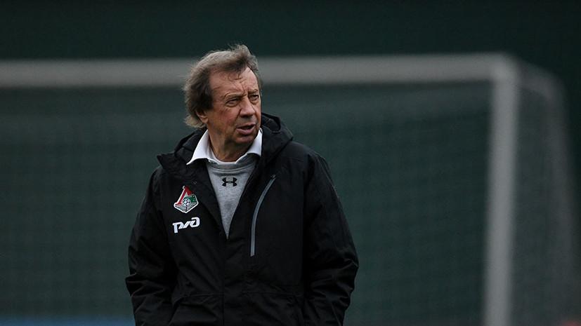 «Локомотив»: мы не прощаемся с Юрием Сёминым, а говорим ему «Спасибо, Палыч»