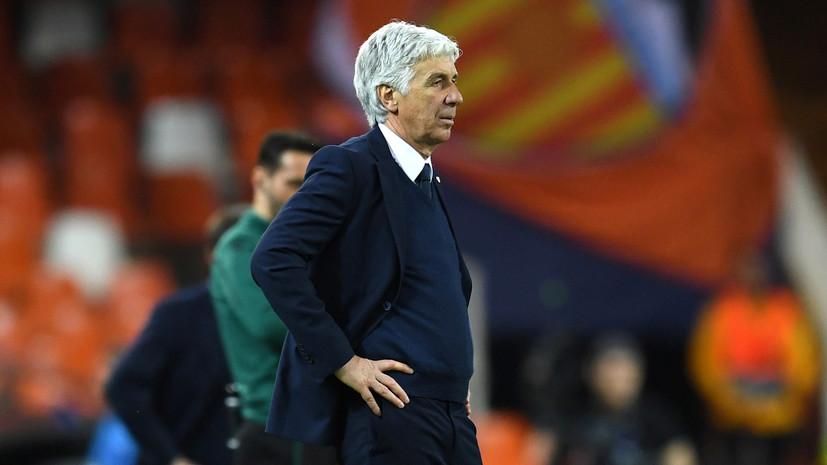 Тренер «Аталанты» считает, что уже был болен коронавирусом на момент матча ЛЧ с «Валенсией»
