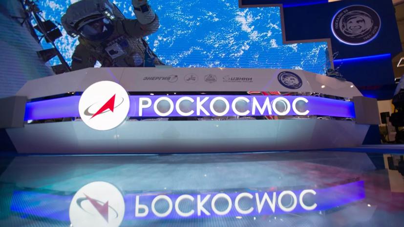 В «Роскосмосе» отметили важность самостоятельных полётов США к МКС