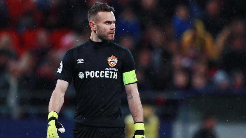 Акинфеев вспомнил свой дебют в ЦСКА 17-летней давности