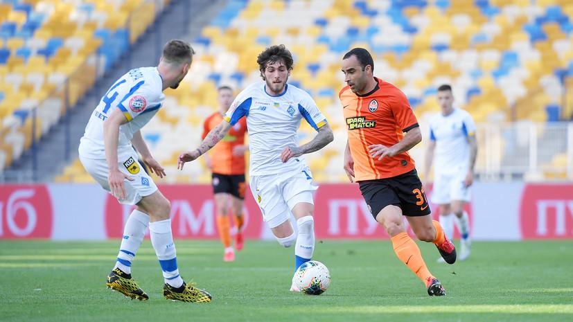 «Шахтёр» обыграл «Динамо» в матче чемпионата Украины