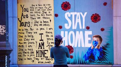 Призыв оставаться дома из-за эпидемии в Лос-Анджелесе