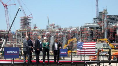 Трамп на экспортном газохранилище в штате Луизиана