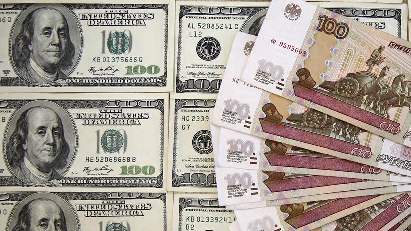 Валютный спуск: курс доллара впервые за три месяца упал ниже 70 рублей