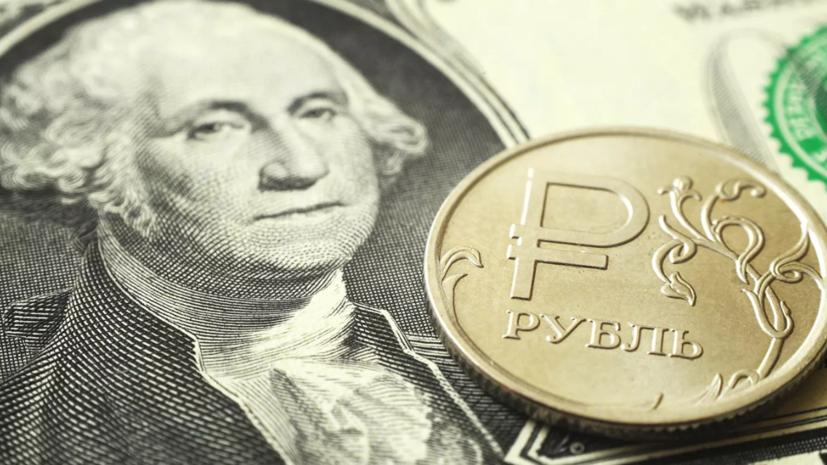Курс доллара опустился ниже 70 рублей
