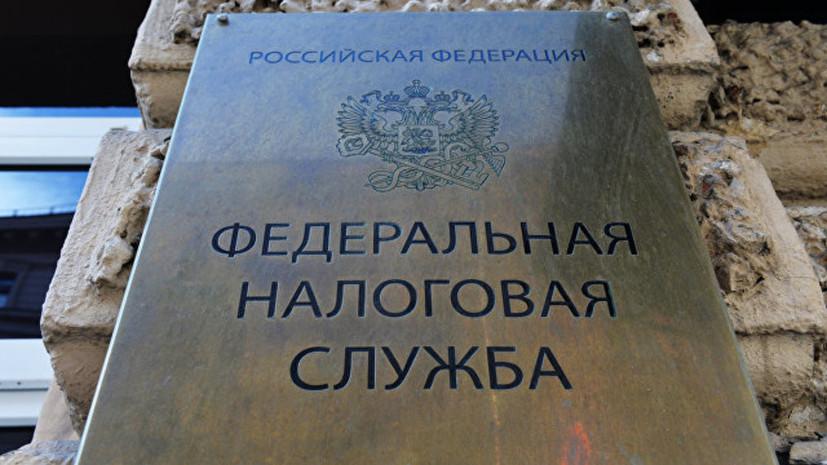 ФНС откроет налоговые для приёма граждан по предварительной записи